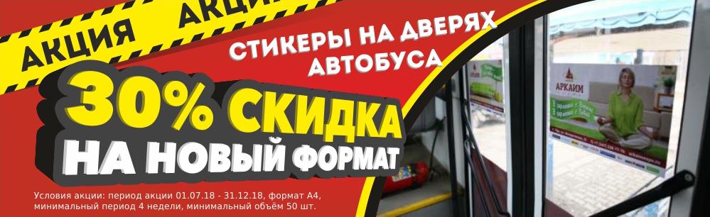 скидка на рекламу в автобусах